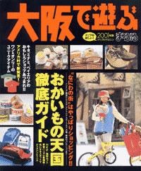 関西情報誌まっぷるマガジンの「大阪で遊ぶ」に掲載されました