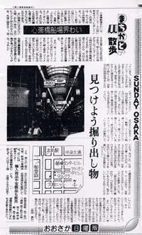 産経新聞の心斎橋船場界わい特集記事