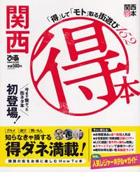 関西情報誌関西ぴあの「得本」に掲載されました
