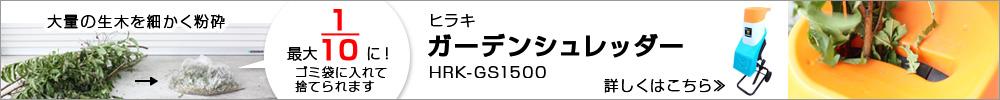 HRK-GS1500