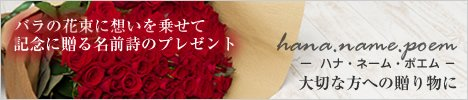 バラの花束と贈る名前ポエムの贈り物