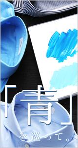 「青」を巡って。