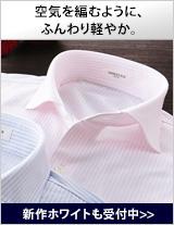 ワイシャツ ロンドンストライプ