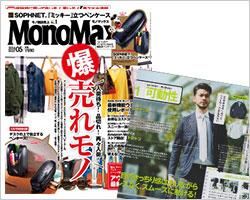 MonoMax2014年5月号