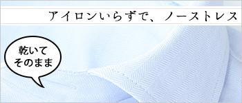 ニット生地の良いところ/ ニットシャツ専門店ITOHARI