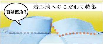 細やかなものづくり/ ニットシャツ専門店ITOHARI
