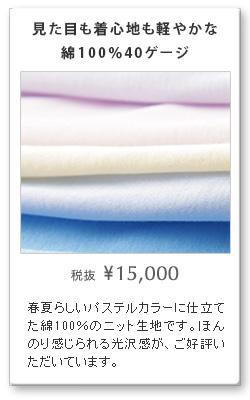 ニットシャツ綿100%40ゲージスムース