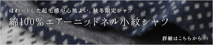 ニットネル小紋シャツ/ ニットシャツ専門店ITOHARI