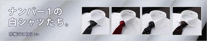 白シャツ/ ニットシャツ専門店ITOHARI