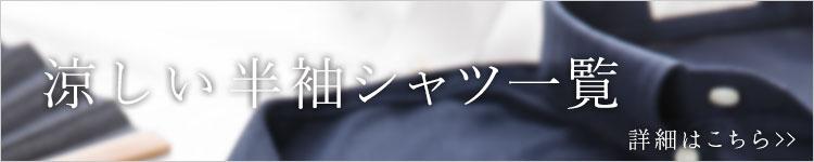半袖シャツ/ ニットシャツ専門店ITOHARI