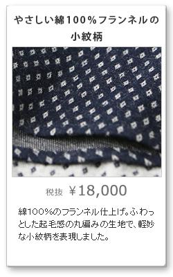 秋冬小紋シャツ