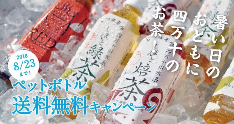 夏休みお茶送料無料キャンペーン