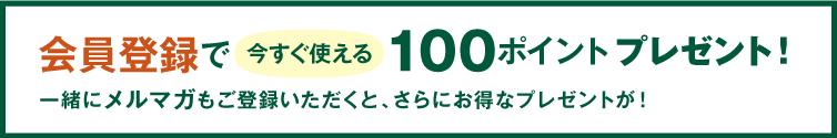 会員登録で今すぐ使える「100ポイント」プレゼント!