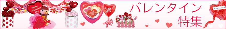 バレンタイン装飾特集
