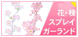 桜枝・造花装飾