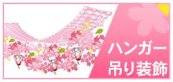 桜の吊り装飾