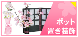 桜の置き装飾