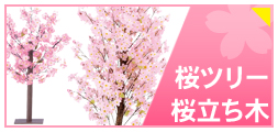 桜ツリー・立ち木装飾