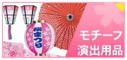 桜モチーフ装飾