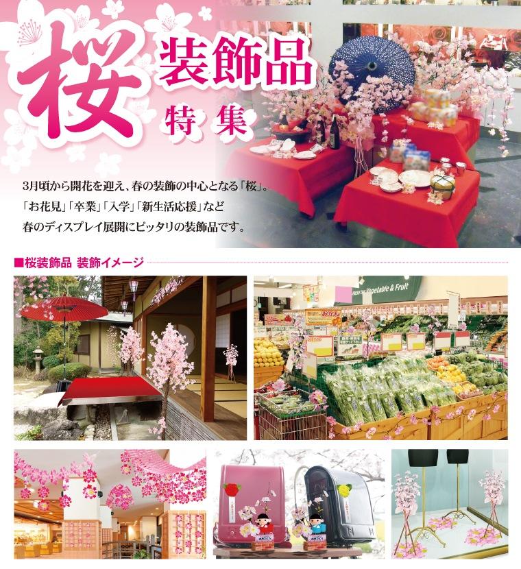 桜装飾品特集