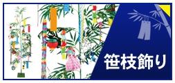七夕笹枝飾り装飾品ページ