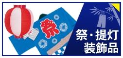 七夕祭り・祭提灯装飾品ページ